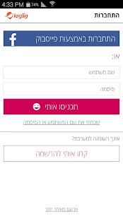 Loglig - Israel Catchball - náhled