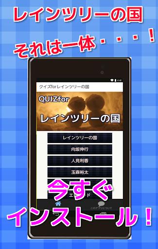 無料娱乐Appのクイズforレインツリーの国 玉森裕太 西内まりや キスマイ|記事Game