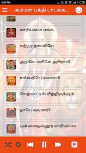 அம்மன் பக்தி பாடல்கள்/Lord Amman Devotional Songs App Download For Android 3