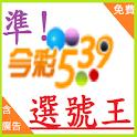 神準今彩539選號王! icon