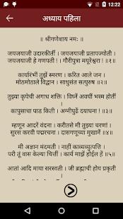 Gajanan Vijay Granth | गजानन विजय ग्रंथ - náhled