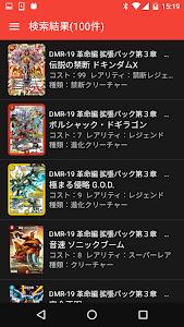 デュエル・マスターズ カード検索アプリ screenshot 3