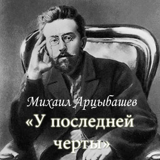 М.Арцыбашев У последней черты