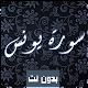Download سورة يونس كاملة بدون نت بصوت عبد البسط عبد الصمد For PC Windows and Mac