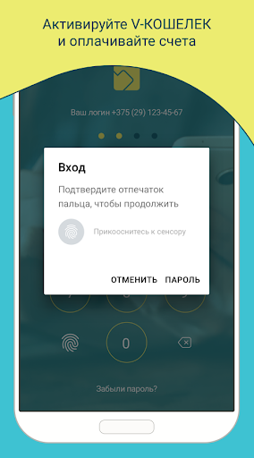 ANDROID TÉLÉCHARGER VINTED