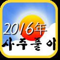 2016 사주풀이 icon