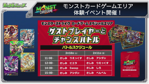 モンストカードゲームエリア体験イベント開催