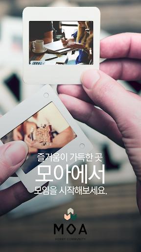 동호회 모아 - 소모임 가득 모인곳