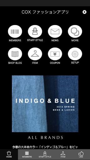 COX ファッションアプリ