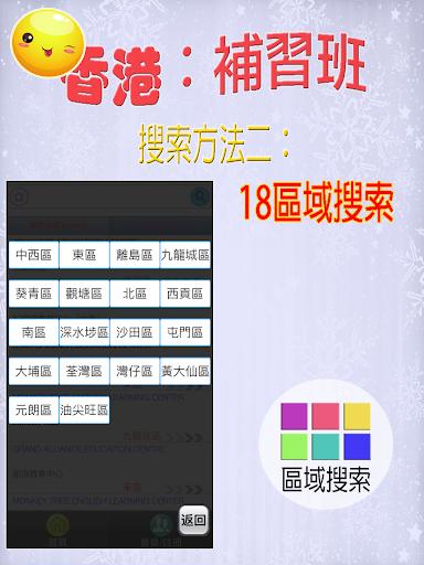 免費下載教育APP|中小学幼稚园补习班兴趣班 app開箱文|APP開箱王
