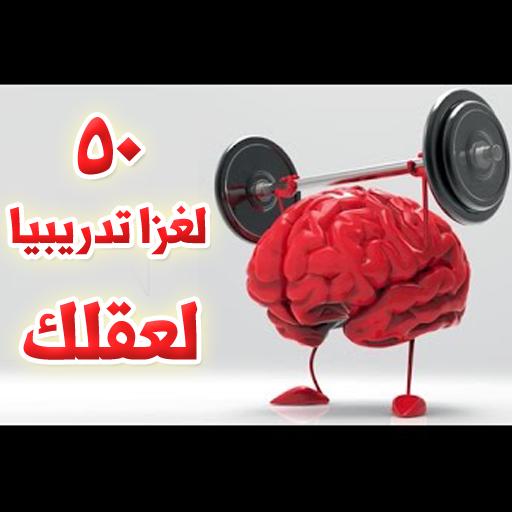 ألغاز تنشط عقلك