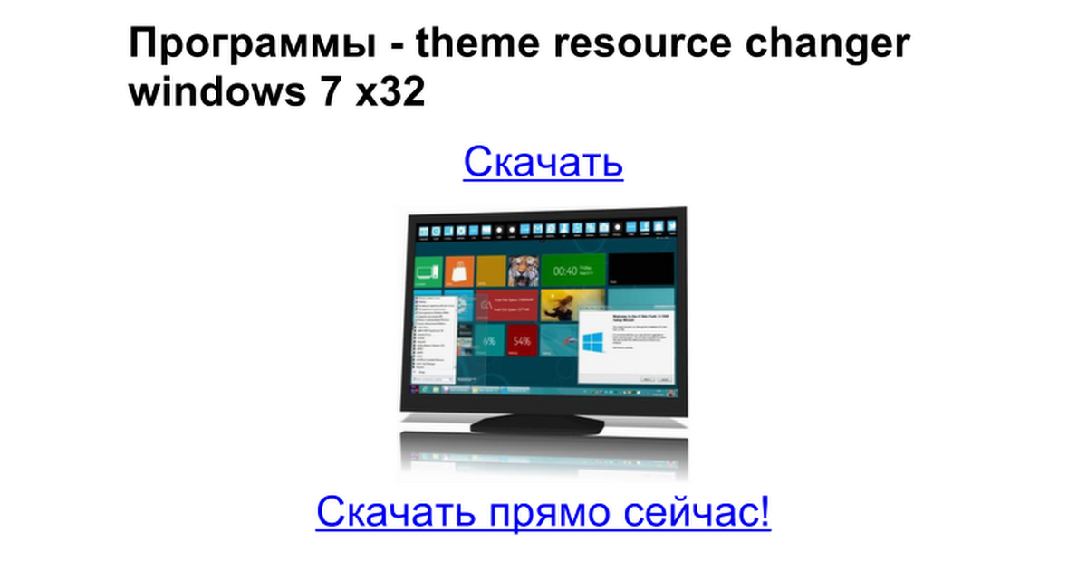 Site nadebtgift. Tumblr. Com — theme resource changer x32 скачать.