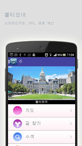 볼티모어오프라인맵