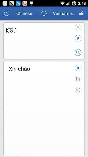 ベトナム語中国語翻訳