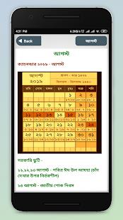 বাংলা ইংরেজি আরবি ক্যালেন্ডার ২০১৯ ~ calendar 2019 for PC-Windows 7,8,10 and Mac apk screenshot 10