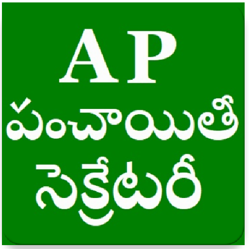 AP Panchayat Secretary Telugu All Subjects,Exams - Apps on Google Play