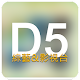 D5影視台-追劇神器v14.6 Android apk