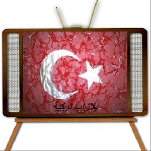 بلازآب تركية