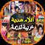 افلام هندية عربية قديمة icon