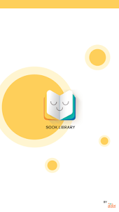 SOOK Library- screenshot thumbnail