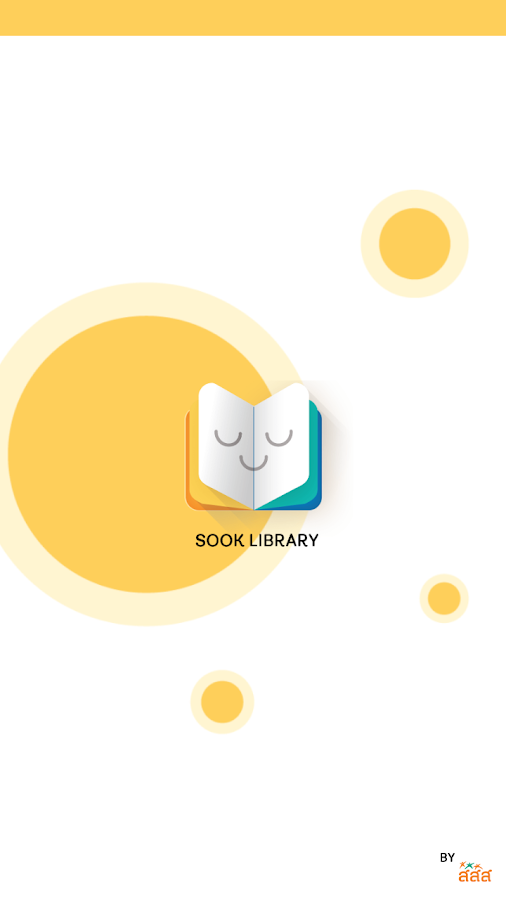 SOOK Library- screenshot