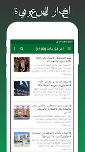 [Saudi Arabia Newspapers] Screenshot 2