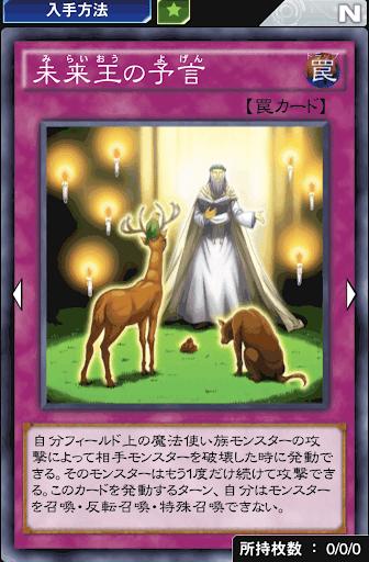 未来王の予言