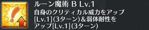 ルーン魔術[B]