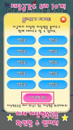 uc774uc0c1ud615 ud14cuc2a4ud2b8 : uc774uc0c1ud615 ucc3euae30 (ucee4ud50c ud14cuc2a4ud2b8 , uc2ecub9ac ud14cuc2a4ud2b8, uc5f0uc778, uce5cuad6c, ub0a8uce5c, uc5ecuce5c) 3.4 screenshots 4