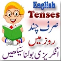 English Tenses  in Urdu icon
