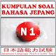 日本語能力試験 (JLPT N1) - Tes Kemampuan Bahasa Jepang APK