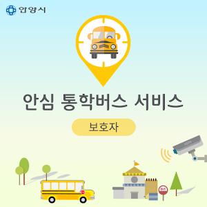 안양시 통학버스 서비스 아이콘