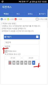 대전버스 - 버스 도착 정보 screenshot 0