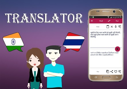 Hindi To Thai Translator - náhled
