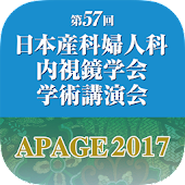 18th APAGE Annual Congress 2017