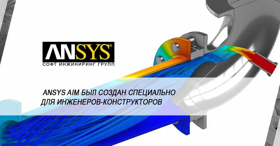 ANSYS Идеальный инструмент опережающего моделирования для инженеров-конструкторов