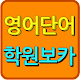 Download 영어단어 학원보카 For PC Windows and Mac