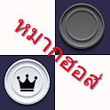 หมากฮอส icon