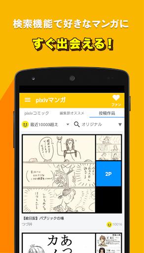 pixivコミック - みんなの無料マンガアプリ Screenshot