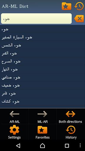 Arabic Malayalam dictionary