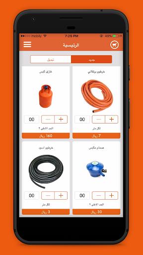 غازي screenshot