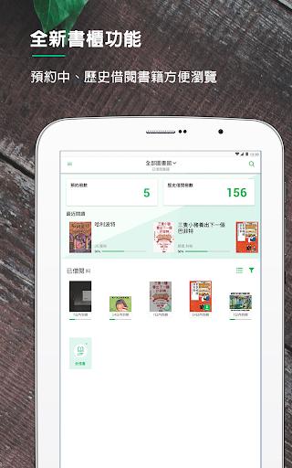 udn 讀書館 screenshot 11