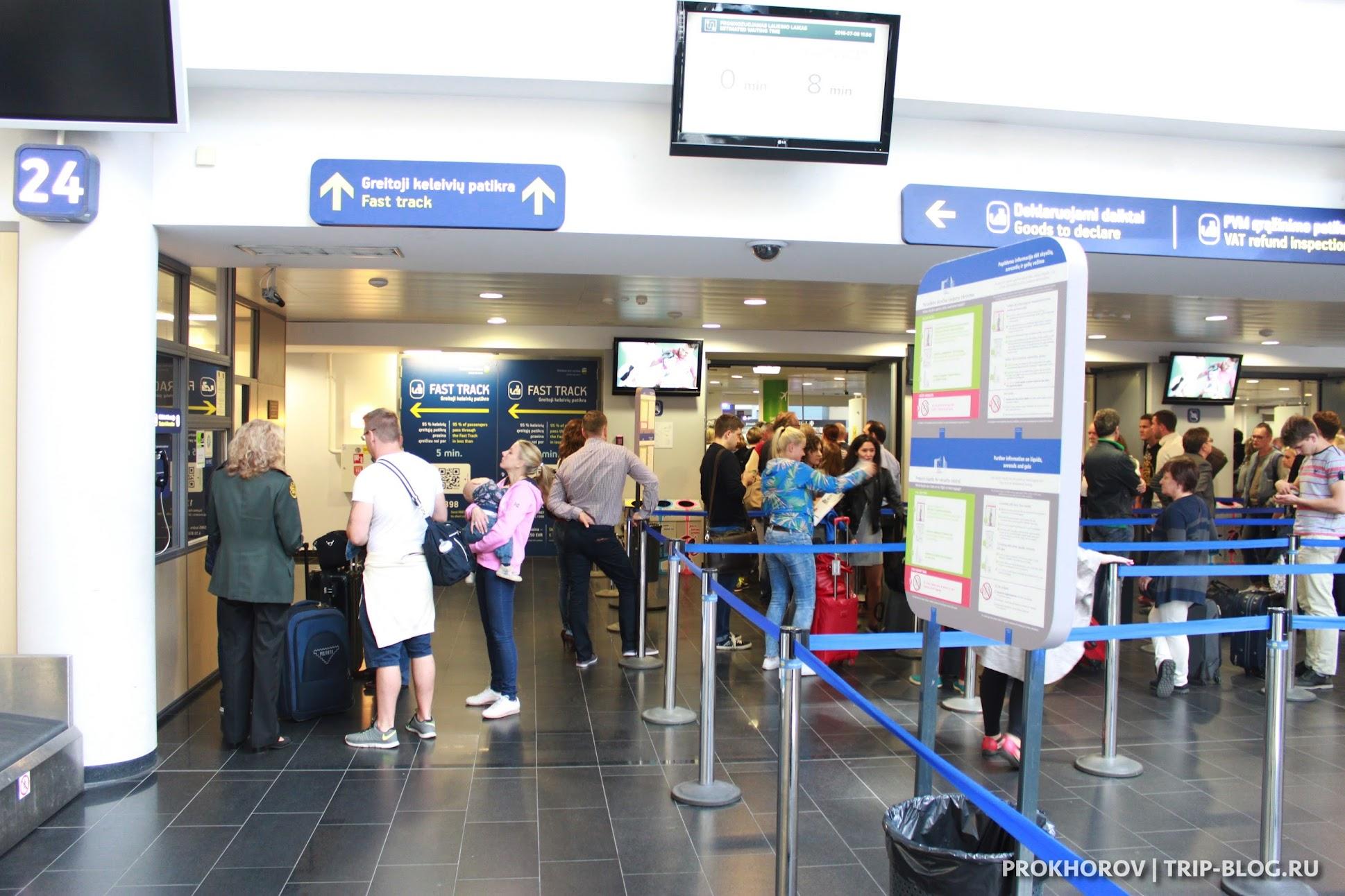 Tax Free аэропорт Вильнюс