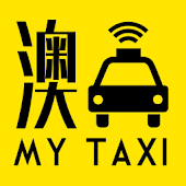 澳My Taxi Beta - 輕鬆澳門Call的