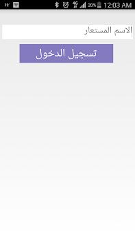 شات سوالف الرياض