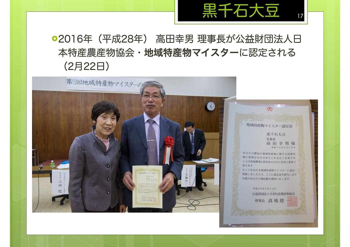 公益財団法人日本特産農産物協会・地域特産物マイスターに認定