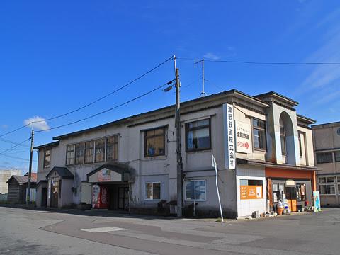 津軽鉄道 本社