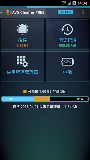 AVG Cleaner – 手机提速