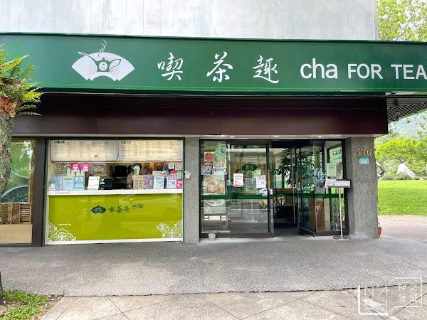 天仁喫茶趣 中山店