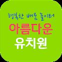아름다운유치원 icon